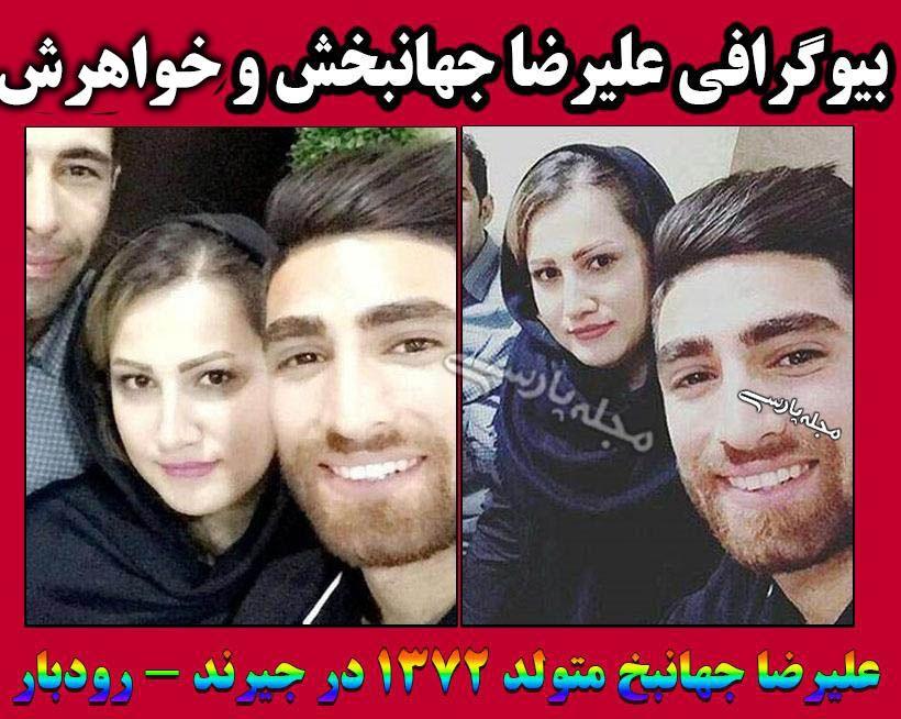 بیوگرافی علیرضا جهانبخش + زندگی شخصی و فوتبالی