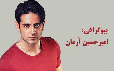 بیوگرافی امیرحسین آرمان و همسرش + عکس های امیرحسین آرمان و مصاحبه