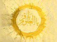 عکس و متن تبریک ولادت امام محمد باقر (ع)   میلاد امام باقر العلوم