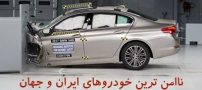ناامن ترین خودروهای ایران و جهان | از پراید تا هیوندای