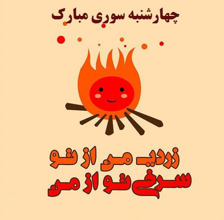 عکس نوشته چهارشنبه سوری ۱۳۹۹ + شعرهای زیبا درباره چهارشنبه سوری ۹۹