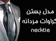 مدل کراوات مردانه 2019   شیک ترین مدل های کراوات 1398 + راهنمای ست کردن