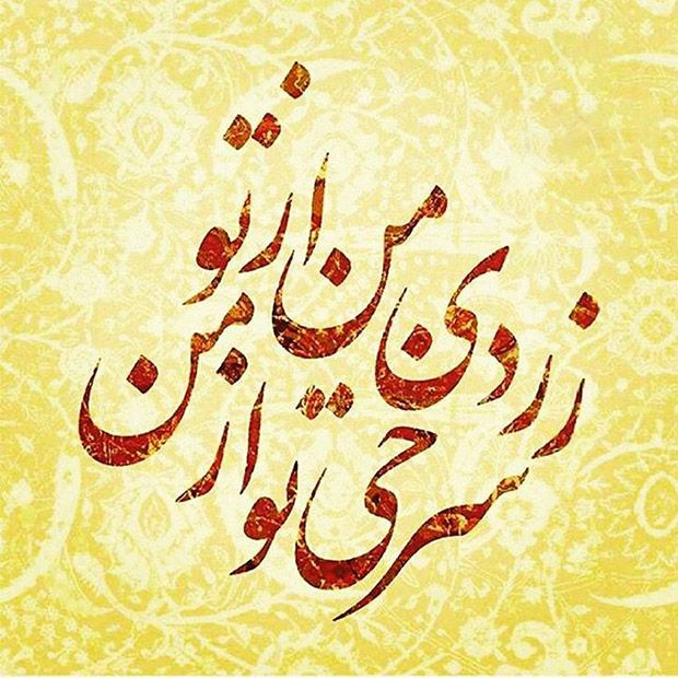 عکس و متن تبریک چهارشنبه سوری 98 | عکس پروفایل جشن چهارشنبه آخر سال 1398