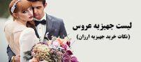 لیست جهیزیه عروس + نکات مهم در مورد تهیه جهیزیه کامل و به صرفه