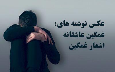شعر عاشقانه غمگین تنهایی