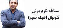 برنامه شوتبال | زمان پخش و بیوگرافی مجری برنامه (امیر حسین رستمی)