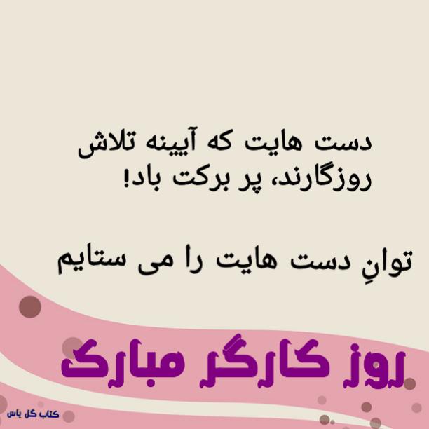 24 عکس و متن تبریک روز کارگر (عکس نوشته ،متن ادبی و شعرهای زیبا)