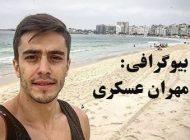 بیوگرافی مهران عسگری و همسر خارجی اش + عکس های مهران عسگری و مصاحبه