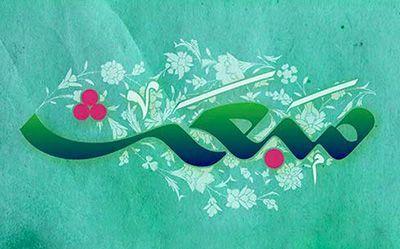 عکس تبریک مبعث پیامبر اکرم (ص) + متن ادبی و شعرهای عید مبعث
