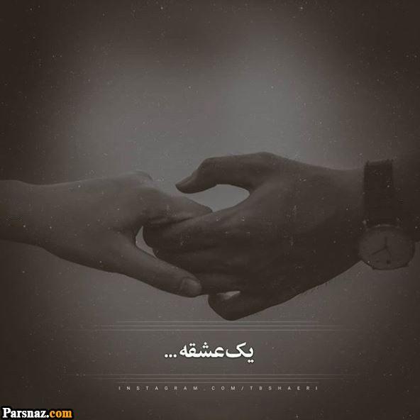 عکس نوشته دنباله دار عاشقانه برای پروفایل و پست اینستاگرام
