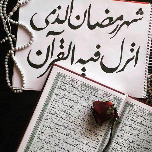 عکس نوشته ماه رمضان 98 + متن های زیبا در مورد ماه مبارک رمضان ۹۸