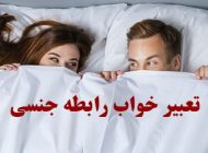 تعبیر خواب رابطه جنسی با محرم و نامحرم | دیدن خواب رابطه جنسی چه معنایی دارد؟