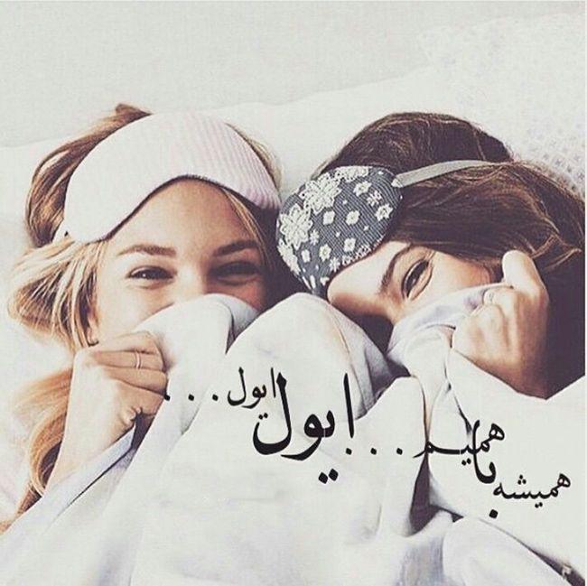 عکس پروفایل دوست صمیمی دخترونه + جملات زیبا درباره دوستی
