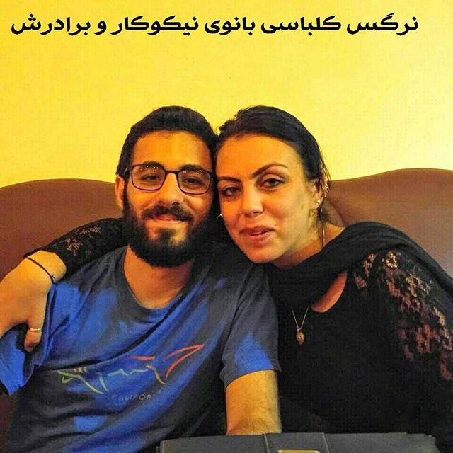 بیوگرافی نرگس کلباسی و همسرش + عکس های نرگس کلباسی و حواشی