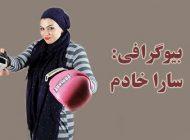 بیوگرافی صدف خادم و همسرش   اولین دختر بوکسور ایران بعد از انقلاب