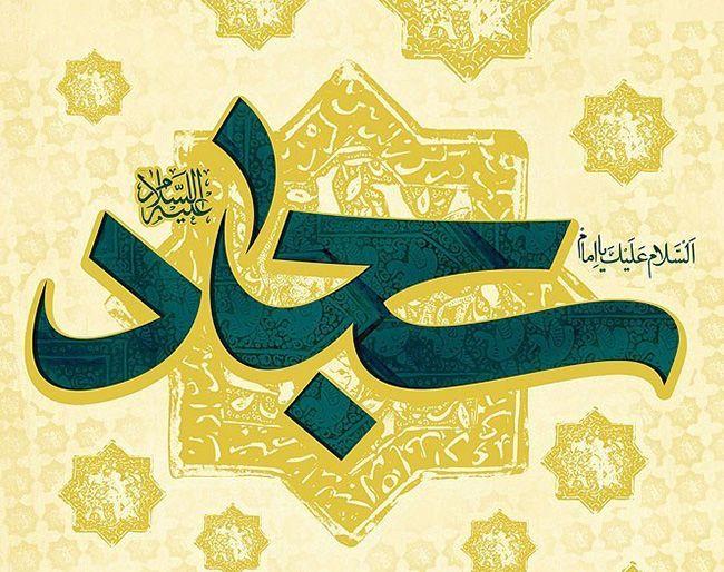 عکس پروفایل ولادت امام سجاد | عکس و متن تبریک میلاد امام زین العابدین (ع)