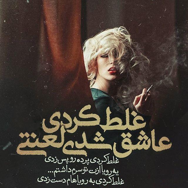 عکس و متن غمگین عاشقانه (عکس نوشته، شعر، متن های سنگین)