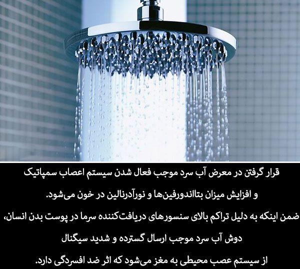دوش آب سرد چه فوایدی دارد؟ | از کاهش استرس تا چربی سوزی