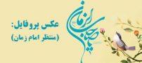 عکس پروفایل نیمه شعبان و منتظر امام زمان + ایده برای برگزاری جشن نیمه شعبان