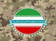 عکس و متن تبریک روز ارتش ۱۳۹۹ در 29 فروردین روز ارتش جمهوری اسلامی ایران