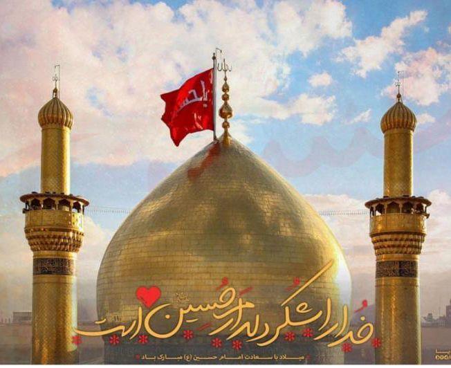 عکس پروفایل ولادت امام حسین + اشعار تبریک تولد امام حسین (ع)
