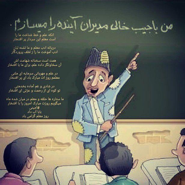 25 عکس و متن تبریک روز معلم و روز استاد (عکس پروفایل ،شعر ،متن ادبی)