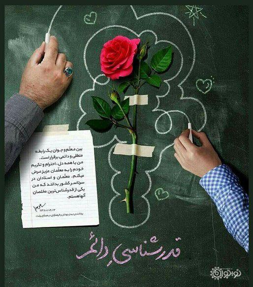 عکس روز معلم با شعر