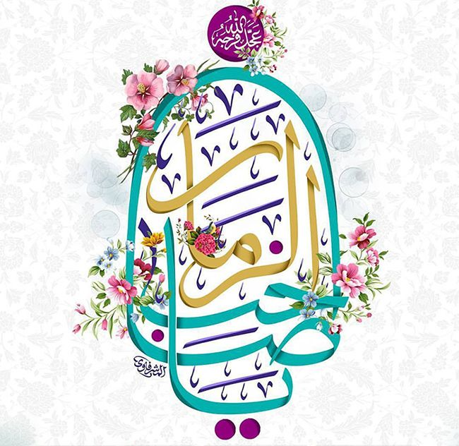 گالری عکس و متن تبریک نیمه شعبان + ولادت امام زمان حضرت مهدی (عج)
