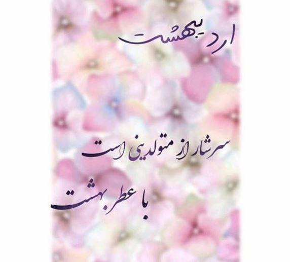 عکس پروفایل اردیبهشت ماهی 98 + متن های اردیبهشتی 1398