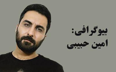 بیوگرافی امین حبیبی و همسرش + مصاحبه و عکس های امین حبیبی
