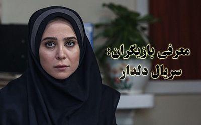 بیوگرافی تمام بازیگران سریال دلدار + عکس های بازیگران سریال دلدار و خلاصه داستان