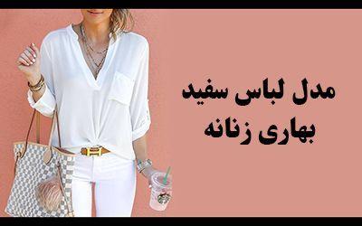 تیپ سفید زنانه بهاری | ست لباس دخترانه برای فصل بهار + راهنمای خرید و ست کردن