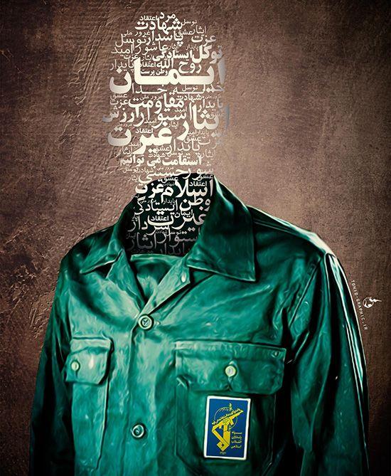 تبریک روز پاسدار و میلاد امام حسین (ع) | عکس پروفایل روز پاسدار و متن های زیبا