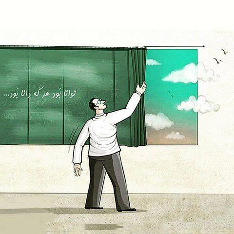 انشا درباره روز معلم (10 انشا با موضوع معلم و مقام معلم)