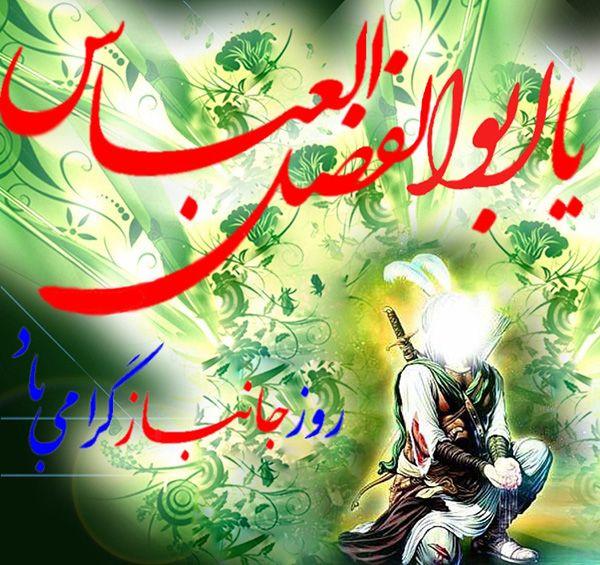 تبریک روز جانباز و ولادت حضرت عباس | عکس و متن تبریک