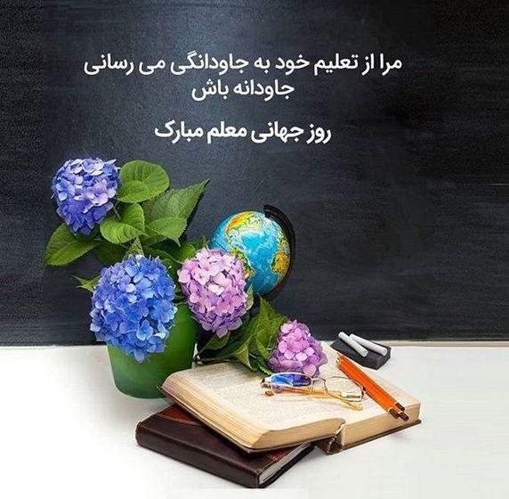 عکس روز معلم و استاد