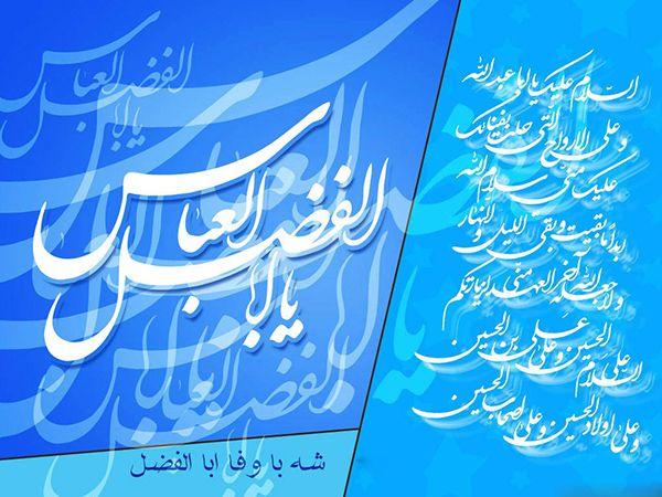 عکس پروفایل ولادت ابوالفضل العباس (ع) + متن و شعر میلاد حضرت عباس