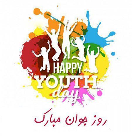 عکس و متن تبریک روز جوان | عکس پروفایل ،شعر و متن درباره روز جوان