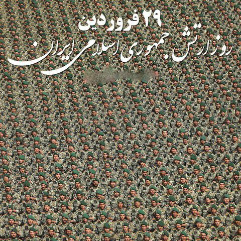 عکس و متن تبریک روز ارتش ۱۳۹۸ در 29 فروردین روز ارتش جمهوری اسلامی ایران