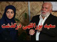 سعید نورالهی درگذشت | بیوگرافی و علت درگذشت سعید نورالهی