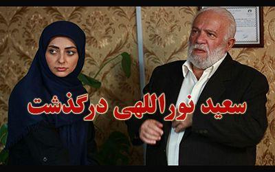 سعید نورالهی درگذشت   بیوگرافی و علت درگذشت سعید نورالهی