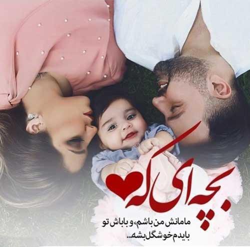 عکس پروفایل منتظر نی نی | عکس و متن عاشقانه برای مادران چشم انتظار