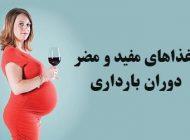 غذاهای مقوی برای دوران بارداری + خوراکی های ممنوع در زمان حاملگی