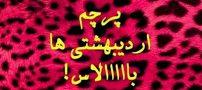 عکس پروفایل اردیبهشت ماهی 99 + متن های اردیبهشتی 1399
