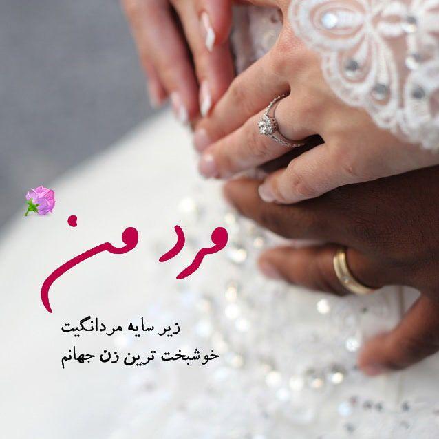 عکس و متن عاشقانه برای همسرم (27 عکس پروفایل، شعر، متن ادبی)
