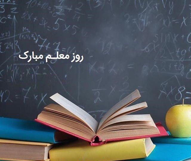 عکس روز معلم علوم