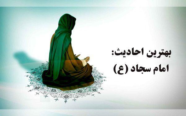 بهترین احادیث امام سجاد به همراه زندگی نامه کامل امام زین العابدین (ع)