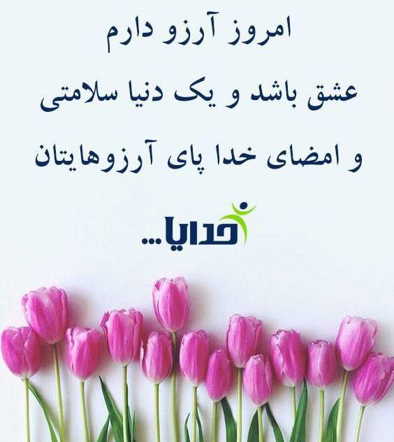 عکس نوشته صبح بخیر عاشقانه (اس ام اس و متن های عاشقانه صبح بخیر)