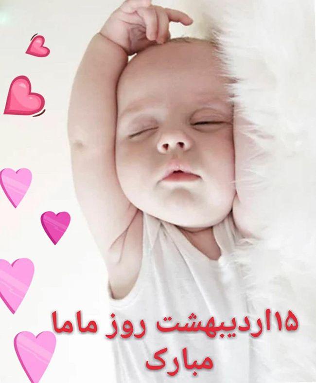 21 عکس پروفایل روز جهانی ماما + متن های زیبا در مورد ماما