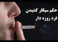آیا سیگار کشیدن روزه را باطل می کند؟ (نظرات معتبرترین مراجع تقلید)